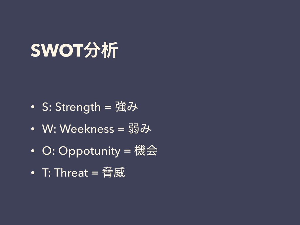 SWOTੳ • S: Strength = ڧΈ • W: Weekness = ऑΈ • ...