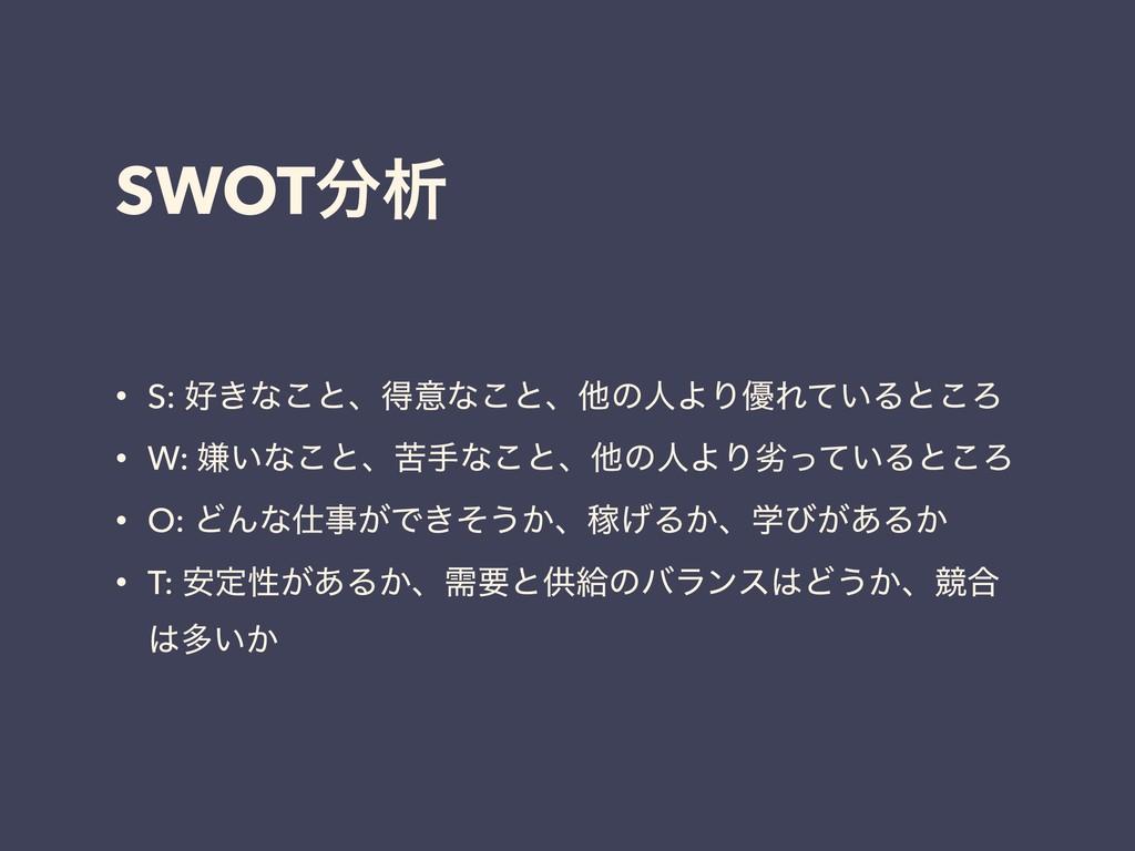 SWOTੳ • S: ͖ͳ͜ͱɺಘҙͳ͜ͱɺଞͷਓΑΓ༏Ε͍ͯΔͱ͜Ζ • W: ݏ͍ͳ͜...
