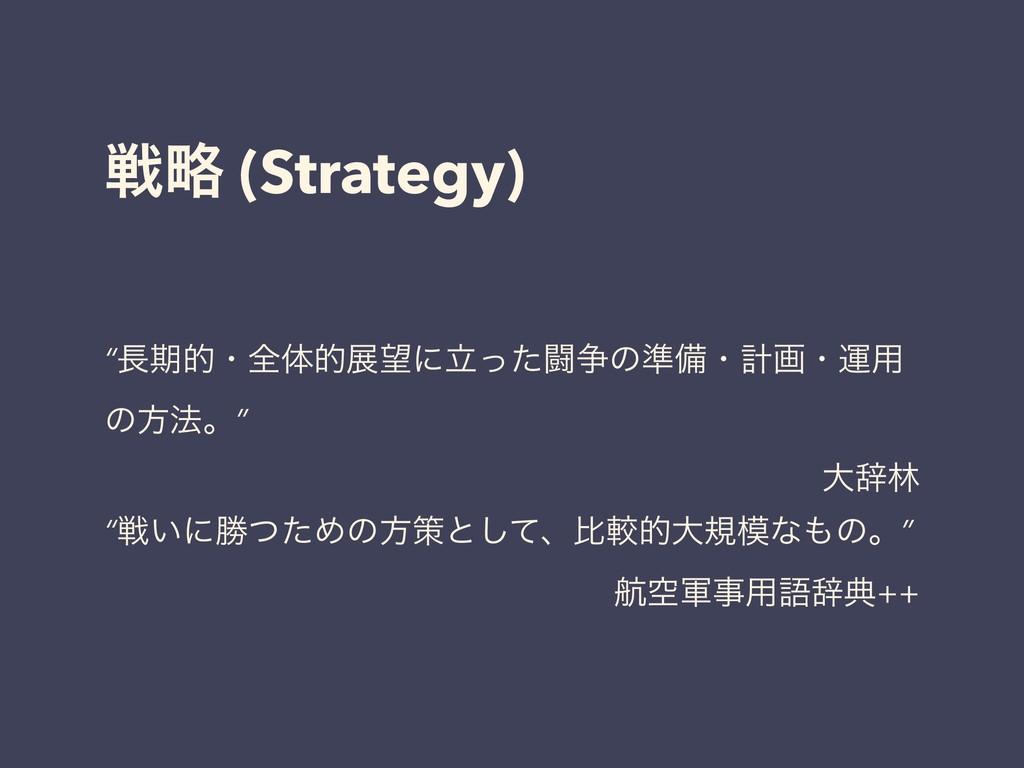 """ઓུ (Strategy) """"ظతɾશମతలʹཱͬͨಆ૪ͷ४උɾܭըɾӡ༻ ͷํ๏ɻ"""" େ..."""