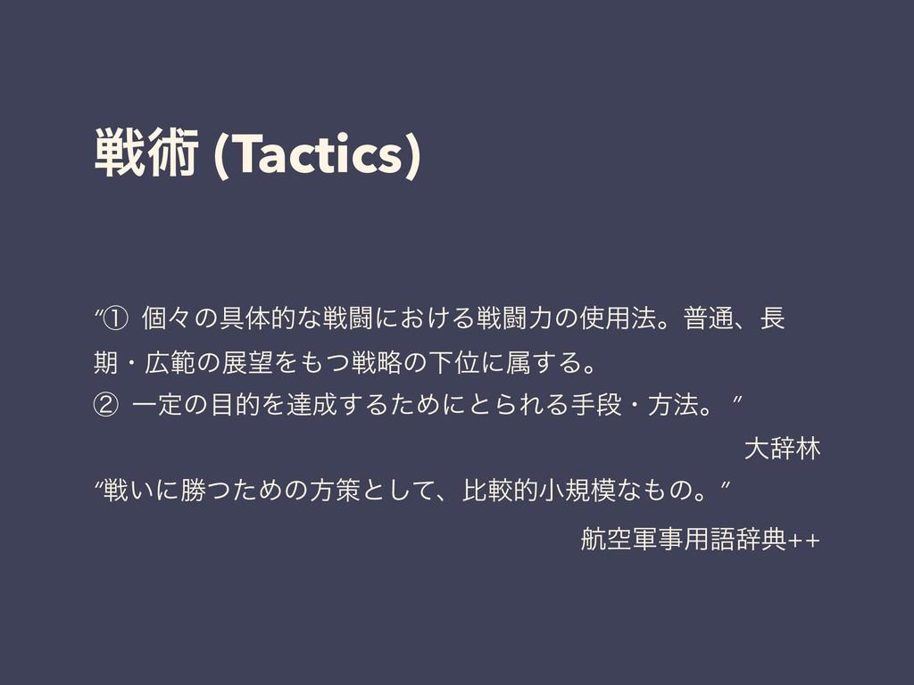 """ઓज़ (Tactics) """"ᶃ ݸʑͷ۩ମతͳઓಆʹ͓͚Δઓಆྗͷ༻๏ɻී௨ɺ ظɾൣͷ..."""