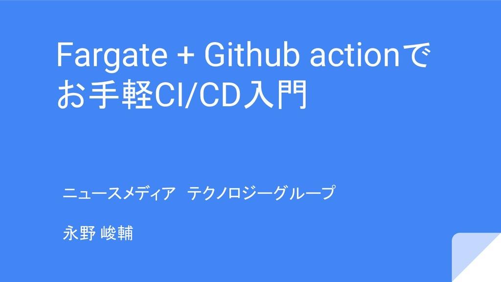 Fargate + Github actionで お手軽CI/CD入門 ニュースメディア テク...