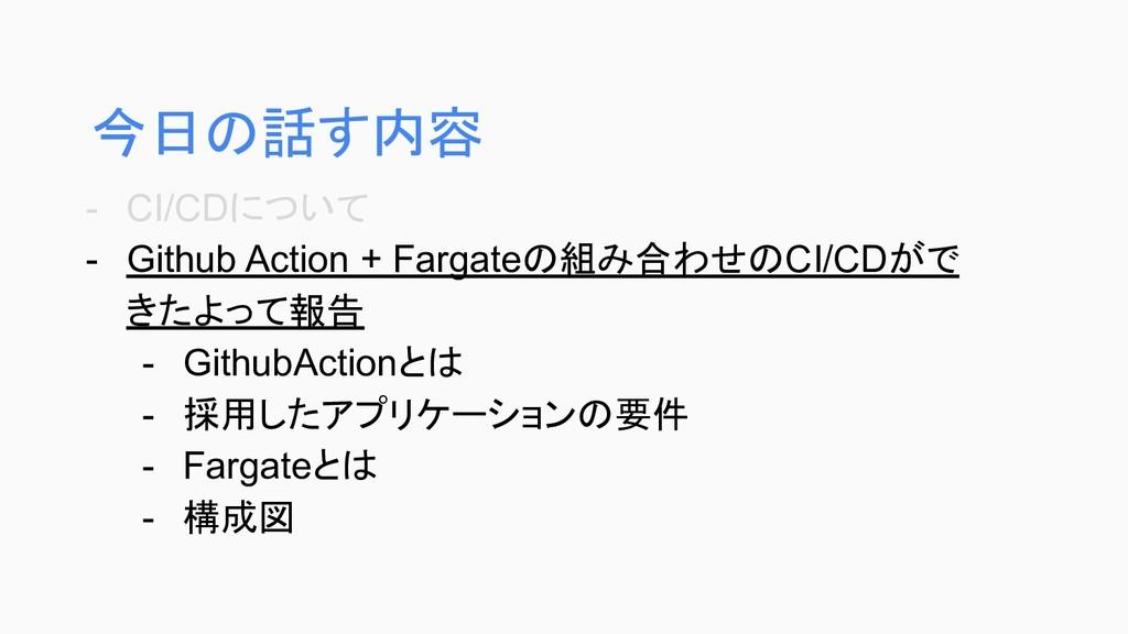 今日の話す内容 - CI/CDについて - Github Action + Fargateの組...