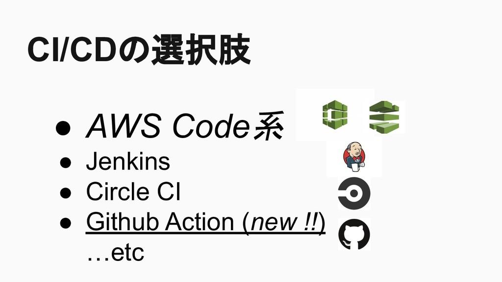 CI/CDの選択肢 ● AWS Code系 ● Jenkins ● Circle CI ● G...