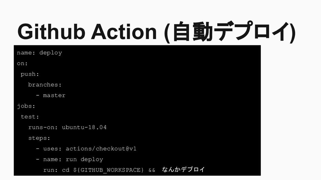 Github Action (自動デプロイ) name: deploy on: push: b...