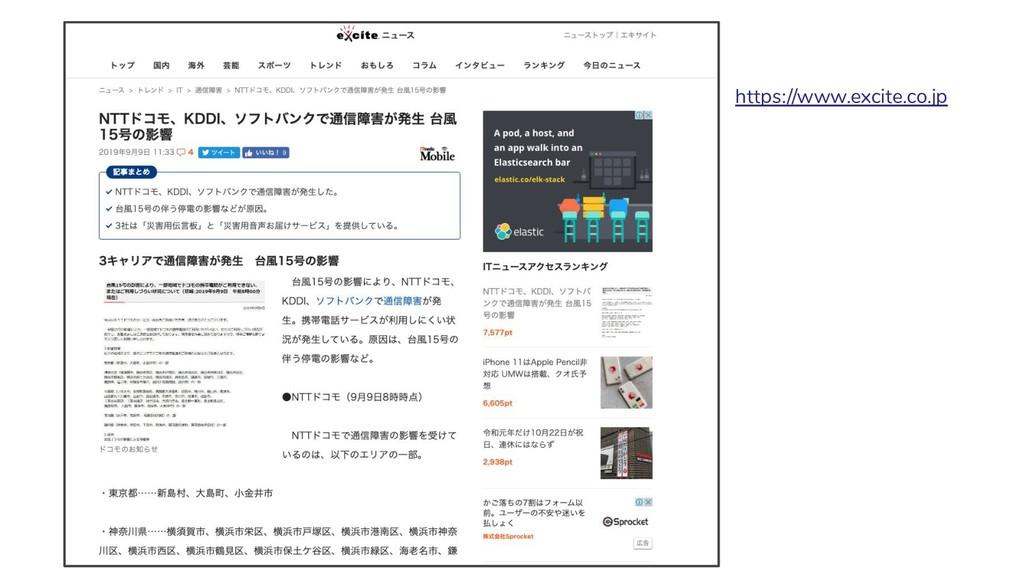 https://www.excite.co.jp