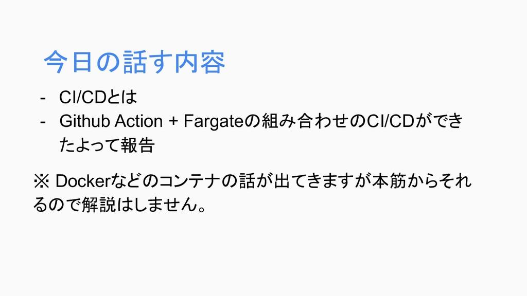 今日の話す内容 - CI/CDとは - Github Action + Fargateの組み合...