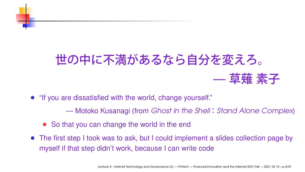 """— """"If you are dissatisfied with the world, chang..."""