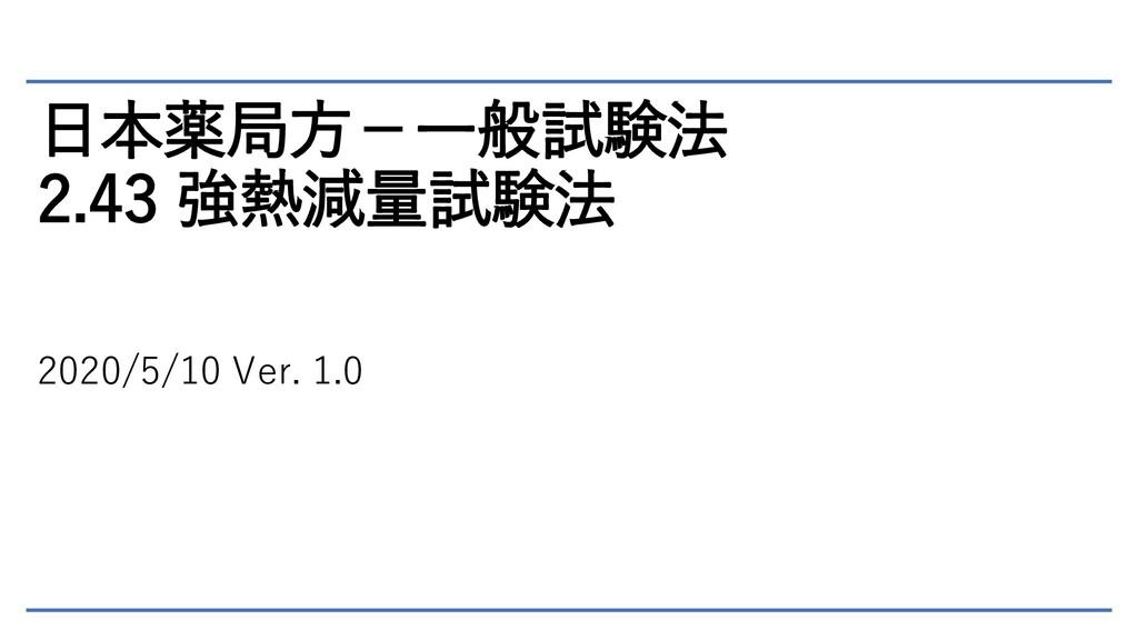 日本薬局方-一般試験法 2.43 強熱減量試験法 2020/5/10 Ver. 1.0