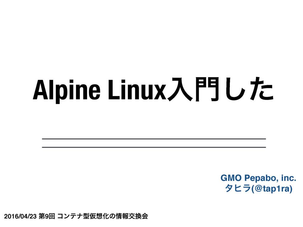 Alpine Linuxೖͨ͠ 2016/04/23 ୈ9ճ ίϯςφܕԾԽͷใަձ ...