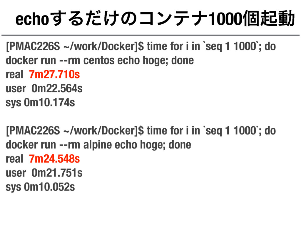 echo͢Δ͚ͩͷίϯςφ1000ݸىಈ [PMAC226S ~/work/Docker]$ ...