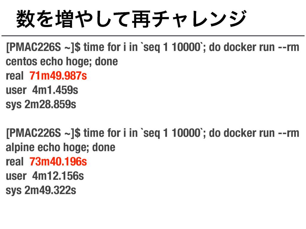 Λ૿ͯ͠࠶νϟϨϯδ [PMAC226S ~]$ time for i in `seq 1...