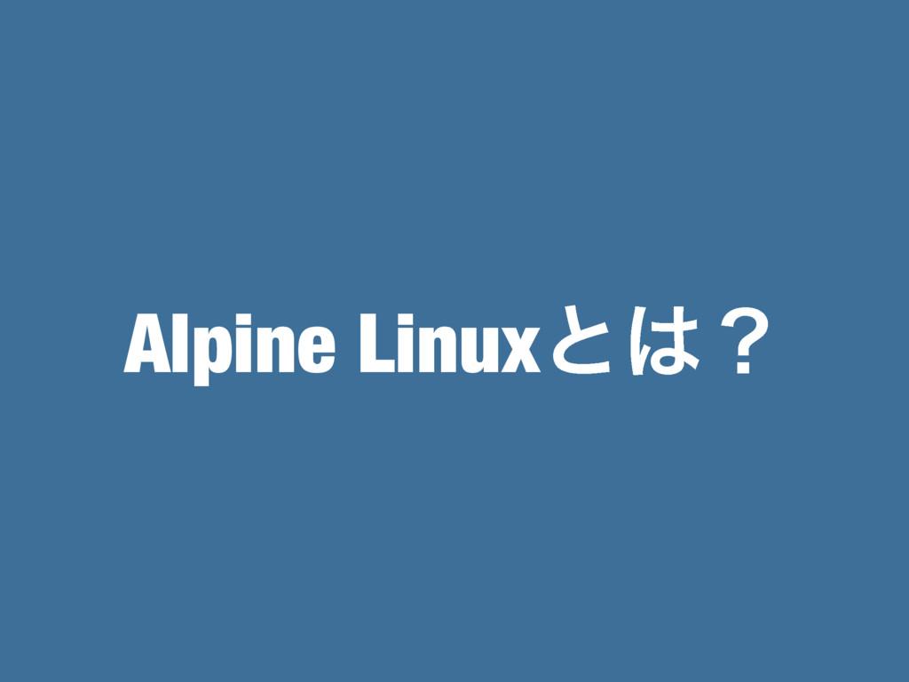 Alpine Linuxͱʁ