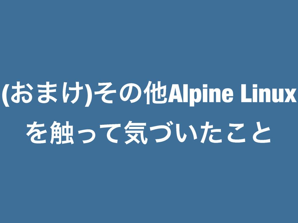 (͓·͚)ͦͷଞAlpine Linux Λ৮ͬͯؾ͍ͮͨ͜ͱ