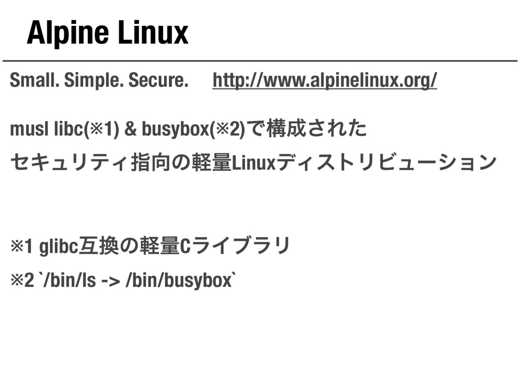 Alpine Linux Small. Simple. Secure. http://www....