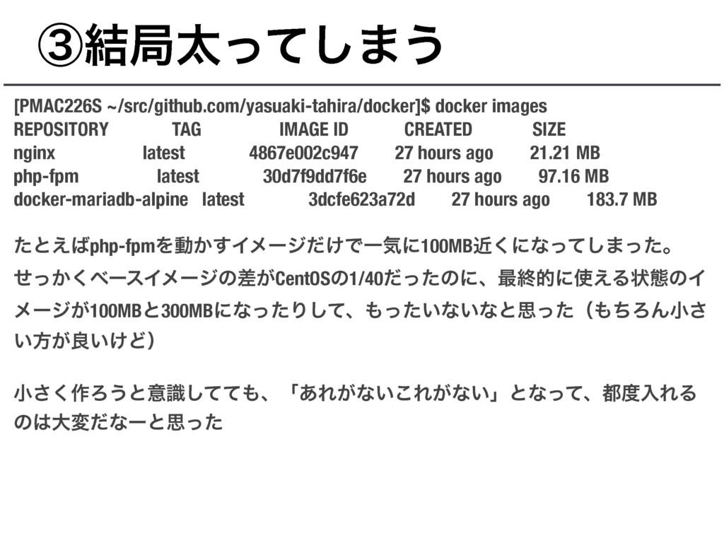 ᶅ݁ہଠͬͯ͠·͏ [PMAC226S ~/src/github.com/yasuaki-ta...