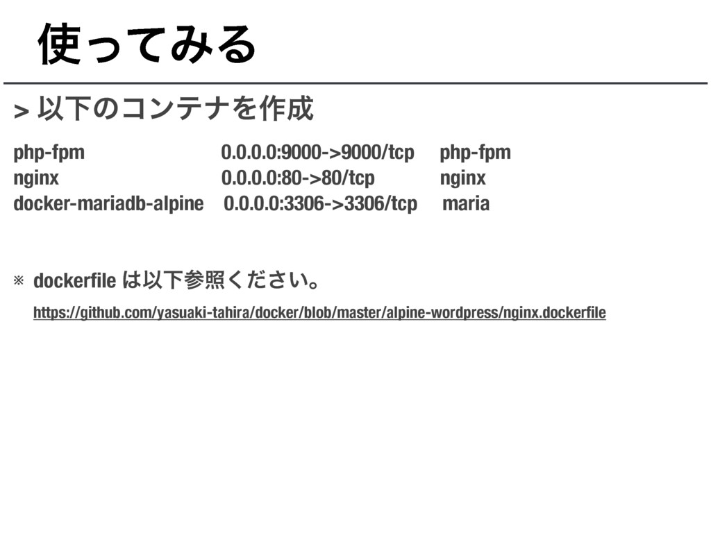 ͬͯΈΔ > ҎԼͷίϯςφΛ࡞ php-fpm ɹɹ 0.0.0.0:9000->900...