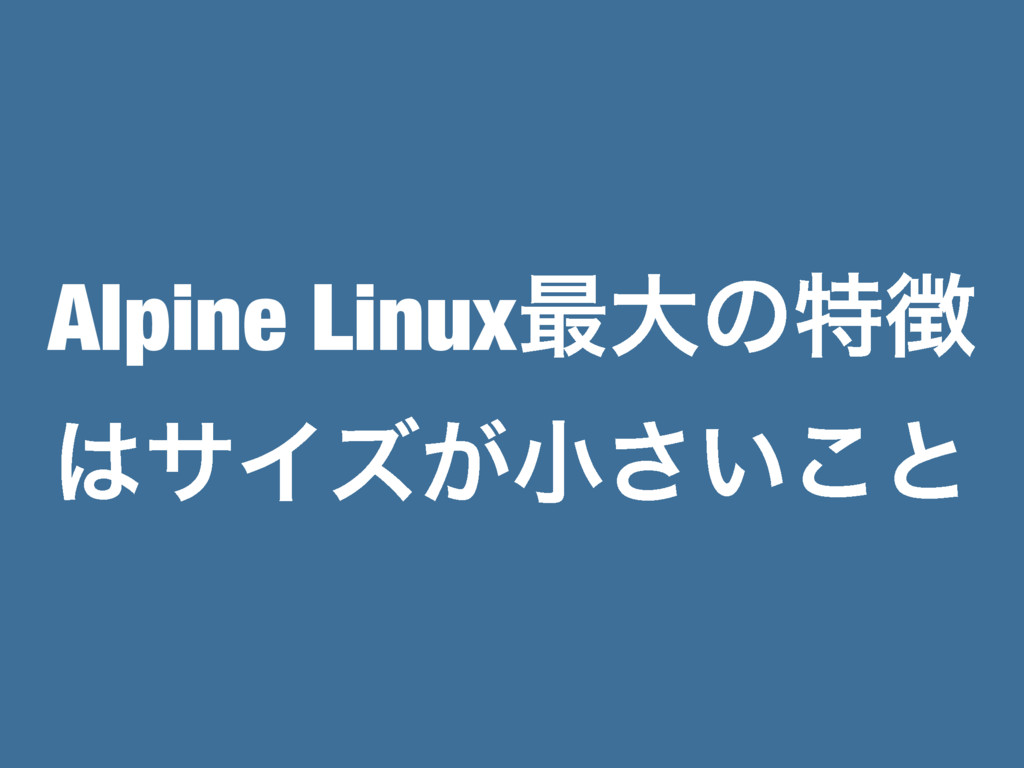 Alpine Linux࠷େͷಛ αΠζ͕খ͍͜͞ͱ