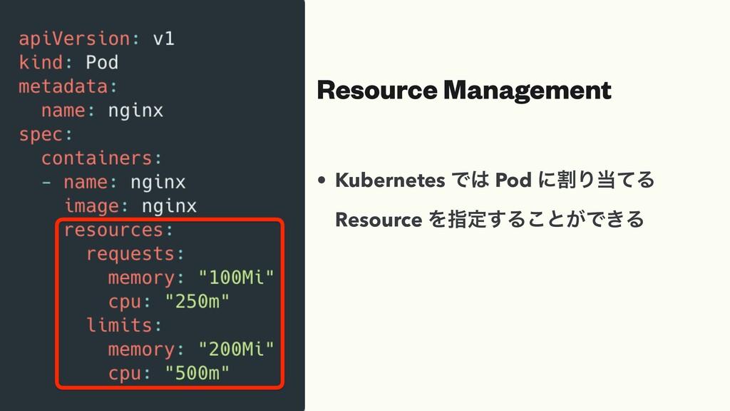 Resource Management • Kubernetes Ͱ Pod ʹׂΓͯΔ ...