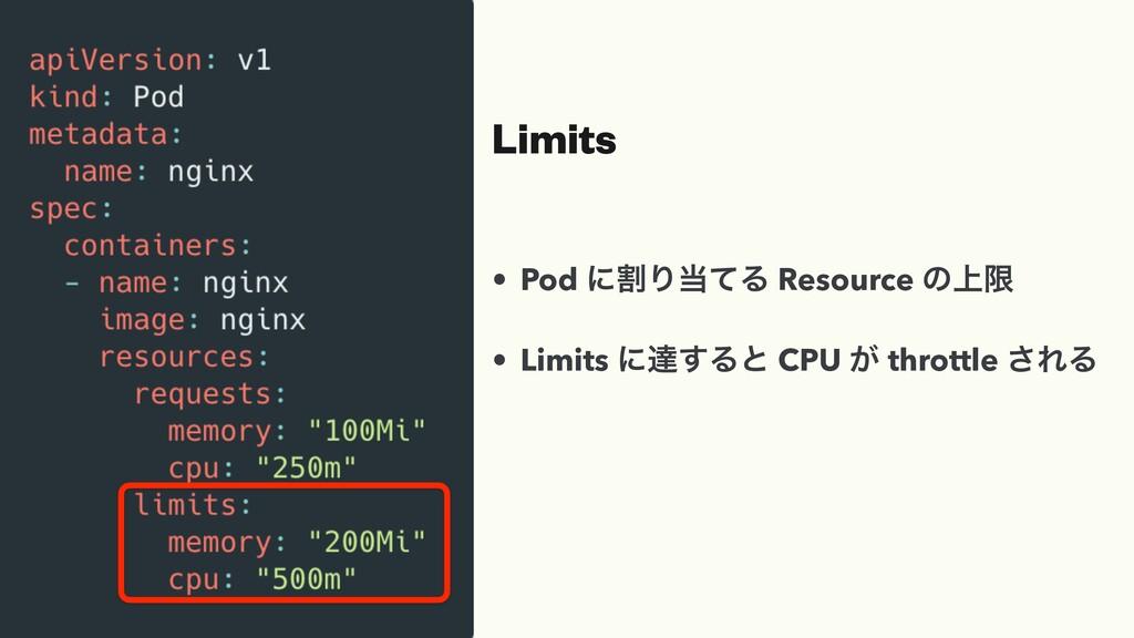 Limits • Pod ʹׂΓͯΔ Resource ͷ্ݶ • Limits ʹୡ͢Δͱ...