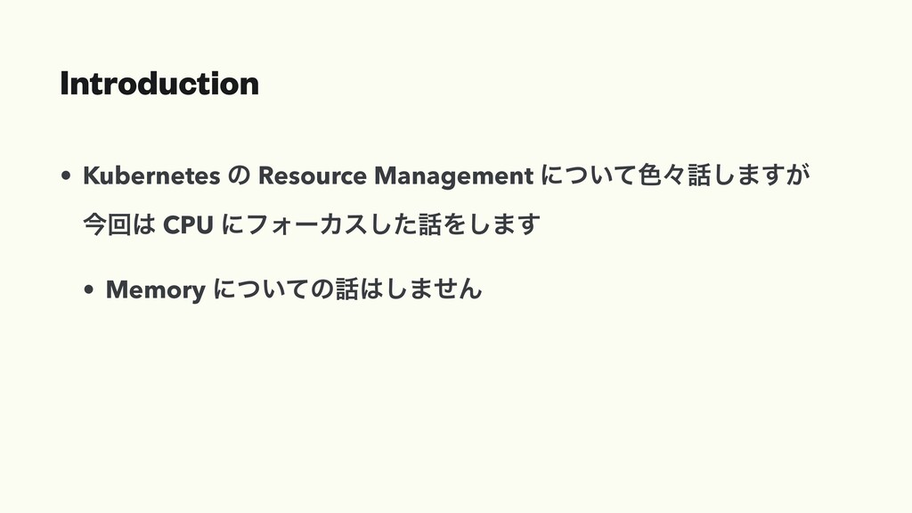 Introduction • Kubernetes ͷ Resource Management...