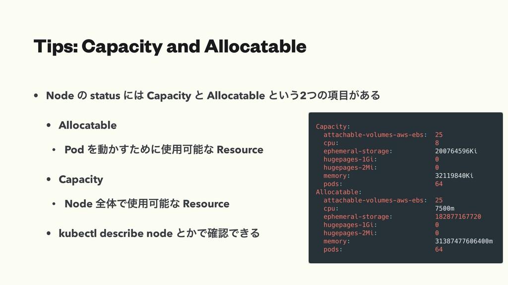 Tips: Capacity and Allocatable • Node ͷ status ...