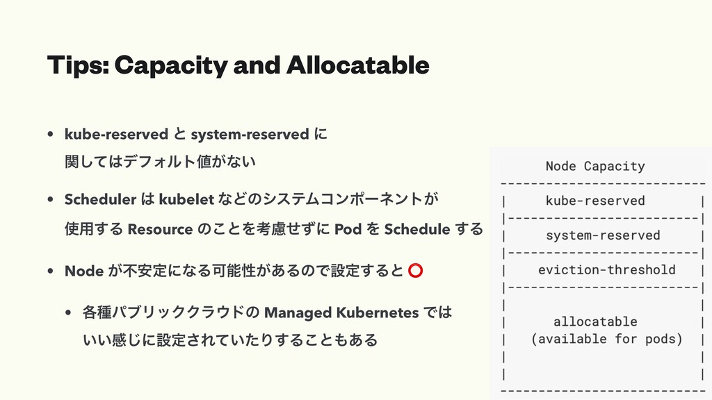 Tips: Capacity and Allocatable • kube-reserved ...