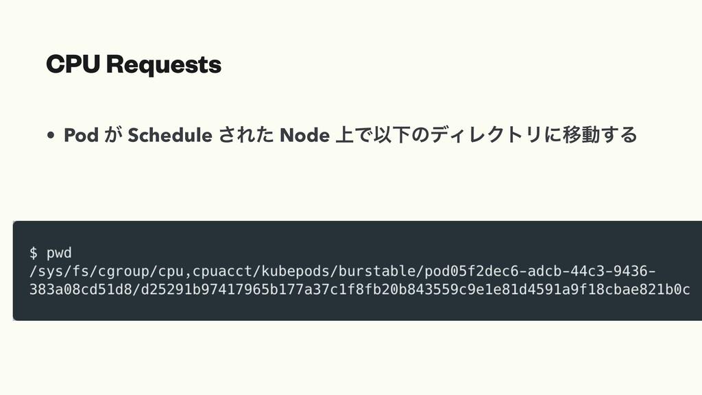 CPU Requests • Pod ͕ Schedule ͞Εͨ Node ্ͰҎԼͷσΟϨ...