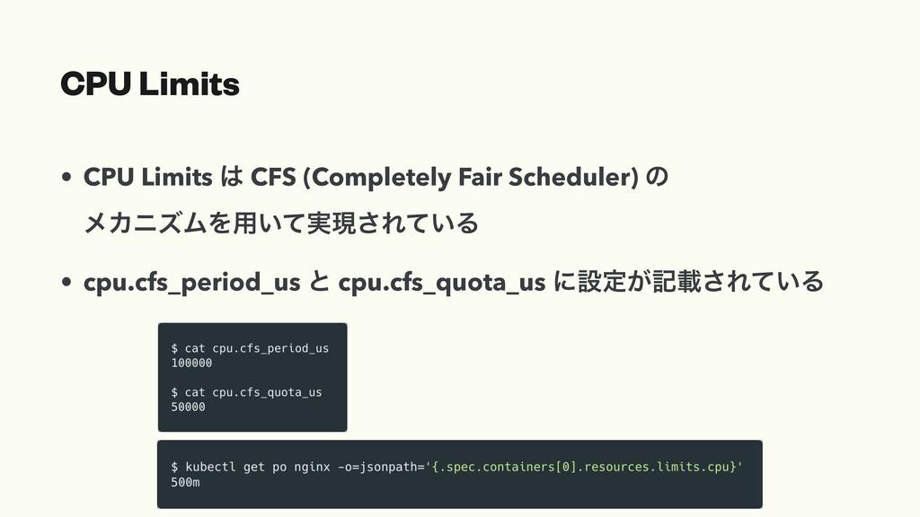 CPU Limits • CPU Limits  CFS (Completely Fair ...