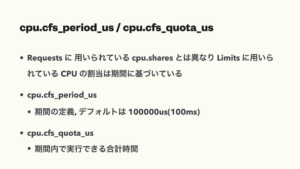 cpu.cfs_period_us / cpu.cfs_quota_us • Requests...