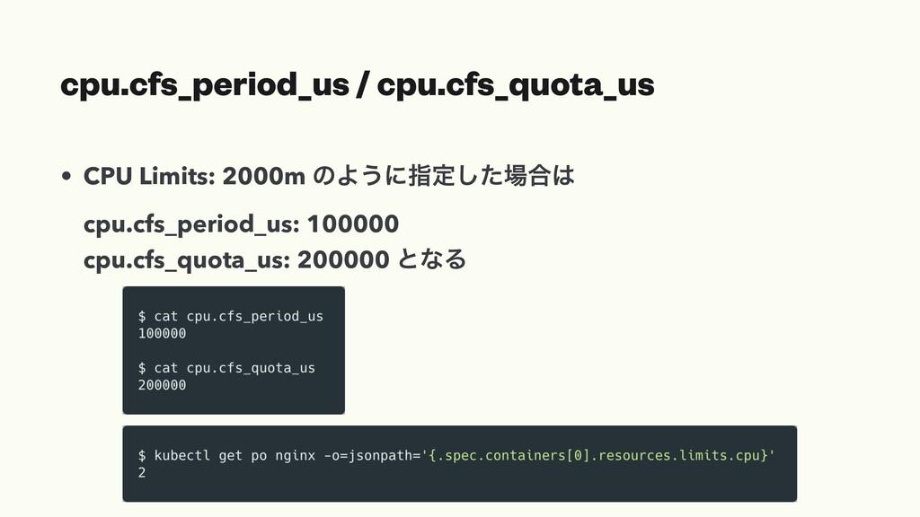 cpu.cfs_period_us / cpu.cfs_quota_us • CPU Limi...