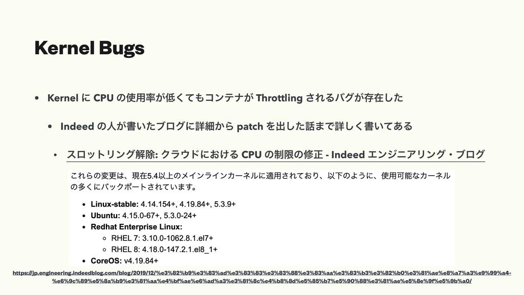 Kernel Bugs • Kernel ʹ CPU ͷ༻͕ͯ͘ίϯςφ͕ Throt...