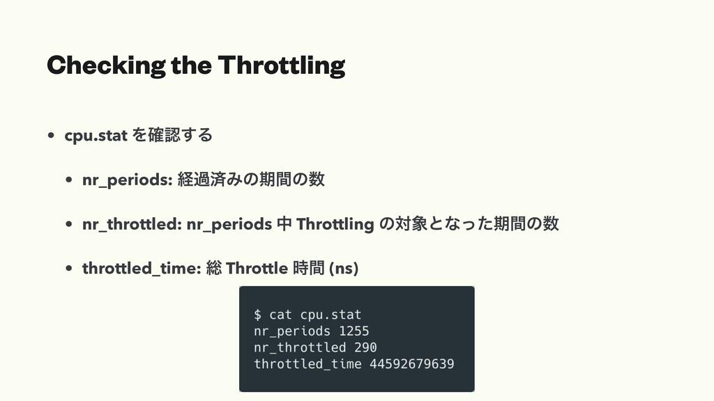 Checking the Throttling • cpu.stat Λ֬͢Δ • nr_p...