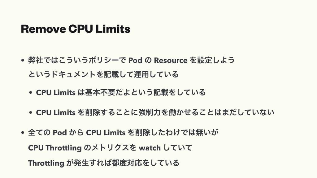 Remove CPU Limits • ฐࣾͰ͜͏͍͏ϙϦγʔͰ Pod ͷ Resourc...