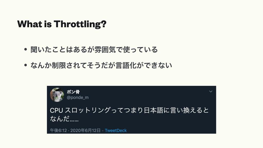 What is Throttling? • ฉ͍ͨ͜ͱ͋Δ͕งғؾͰ͍ͬͯΔ • ͳΜ੍͔...