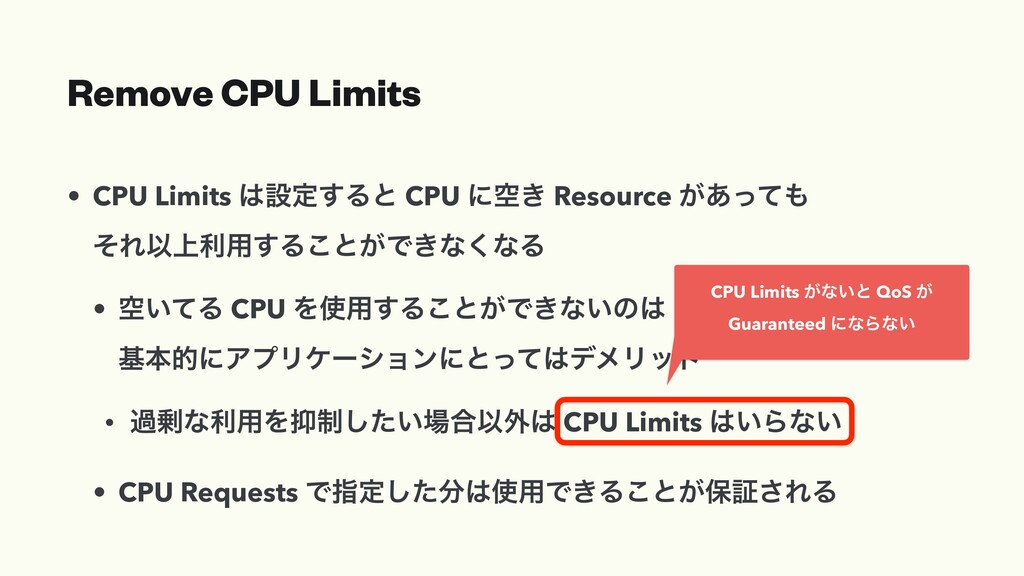 Remove CPU Limits • CPU Limits ઃఆ͢Δͱ CPU ʹۭ͖ R...