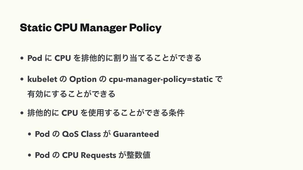 Static CPU Manager Policy • Pod ʹ CPU ΛഉଞతʹׂΓͯ...