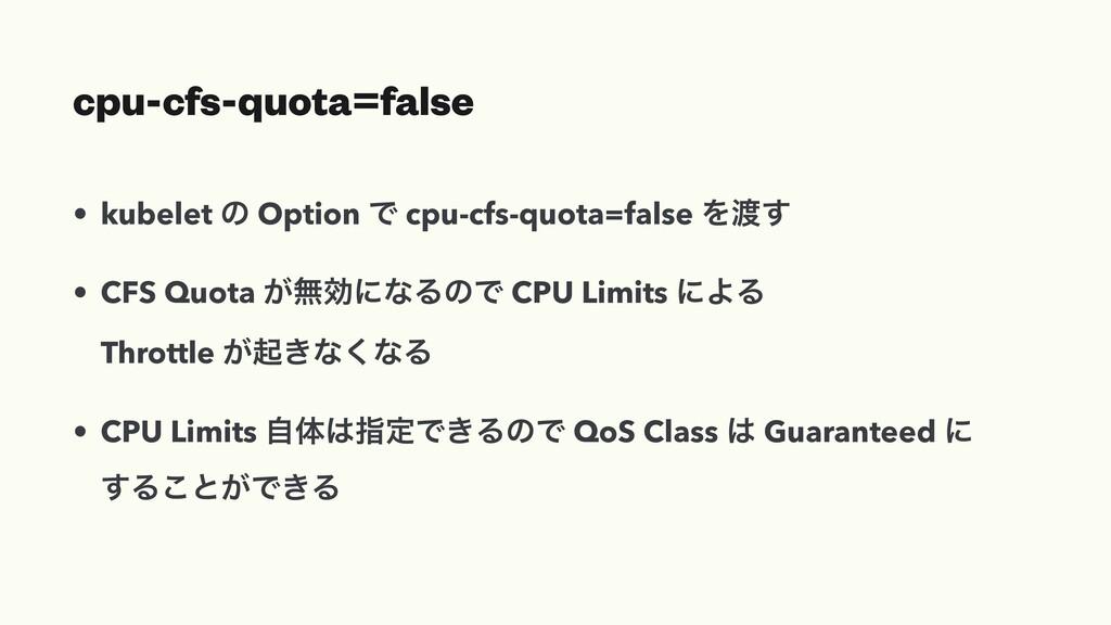 cpu-cfs-quota=false • kubelet ͷ Option Ͱ cpu-cf...