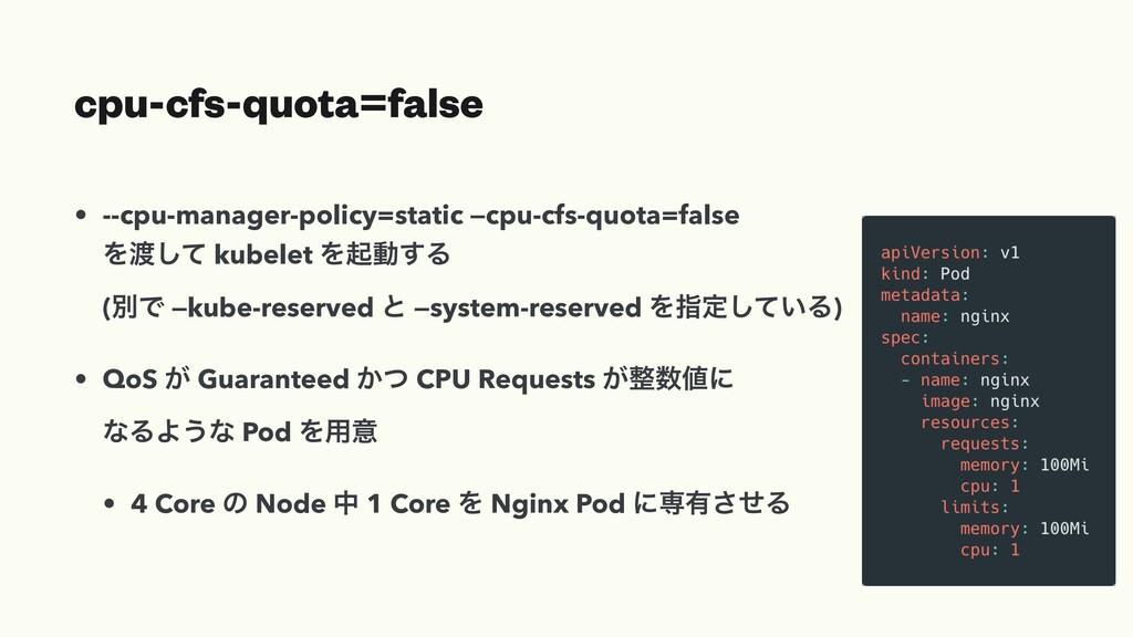 cpu-cfs-quota=false • --cpu-manager-policy=stat...