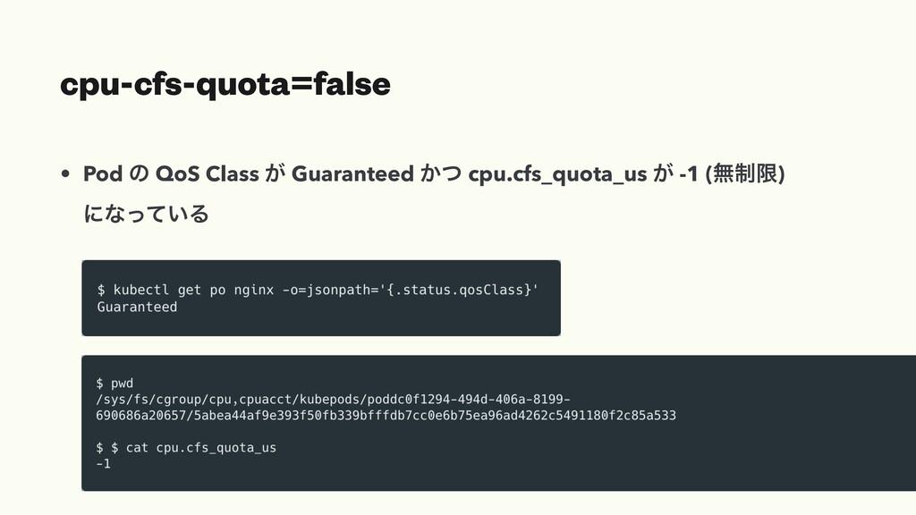 cpu-cfs-quota=false • Pod ͷ QoS Class ͕ Guarant...