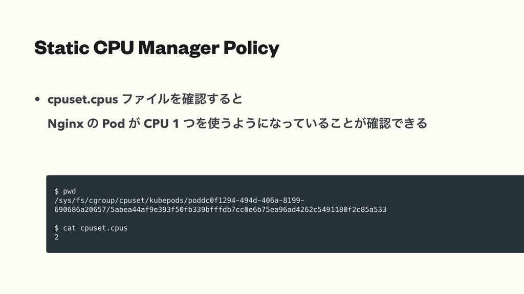 • cpuset.cpus ϑΝΠϧΛ֬͢Δͱ Nginx ͷ Pod ͕ CPU 1 ͭΛ...