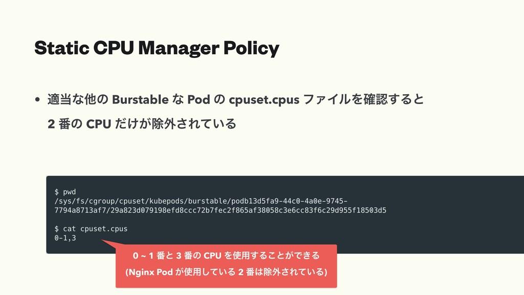 • దͳଞͷ Burstable ͳ Pod ͷ cpuset.cpus ϑΝΠϧΛ֬͢Δ...