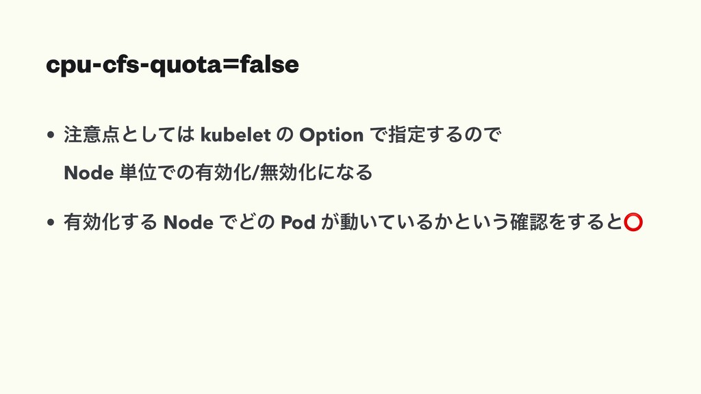 cpu-cfs-quota=false • ҙͱͯ͠ kubelet ͷ Option ...