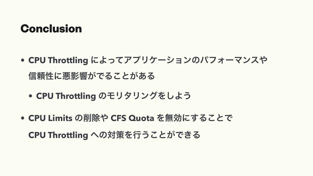 Conclusion • CPU Throttling ʹΑͬͯΞϓϦέʔγϣϯͷύϑΥʔϚϯ...