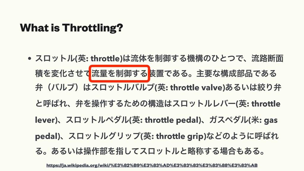 What is Throttling? • εϩοτϧ(ӳ: throttle)ྲྀମΛ੍ޚ͢...