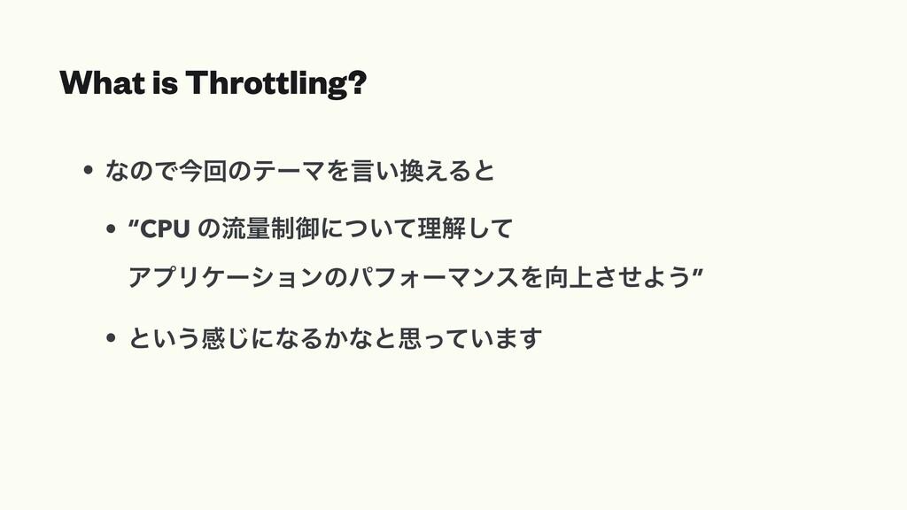 """What is Throttling? • ͳͷͰࠓճͷςʔϚΛݴ͍͑Δͱ • """"CPU ͷ..."""