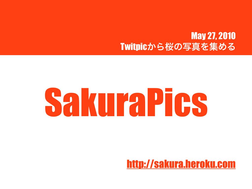 May 27, 2010 Twitpic͔ΒࡩͷࣸਅΛूΊΔ SakuraPics http:...