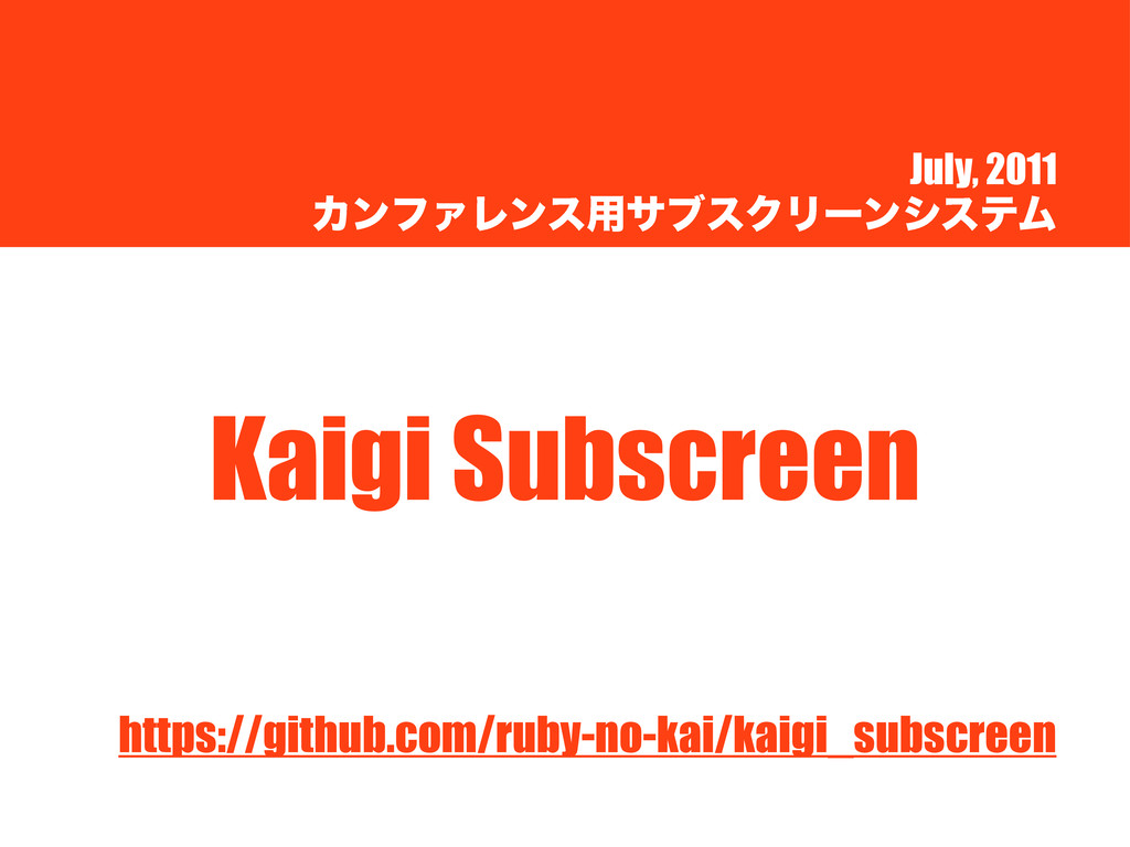 July, 2011 ΧϯϑΝϨϯε༻αϒεΫϦʔϯγεςϜ Kaigi Subscreen ...