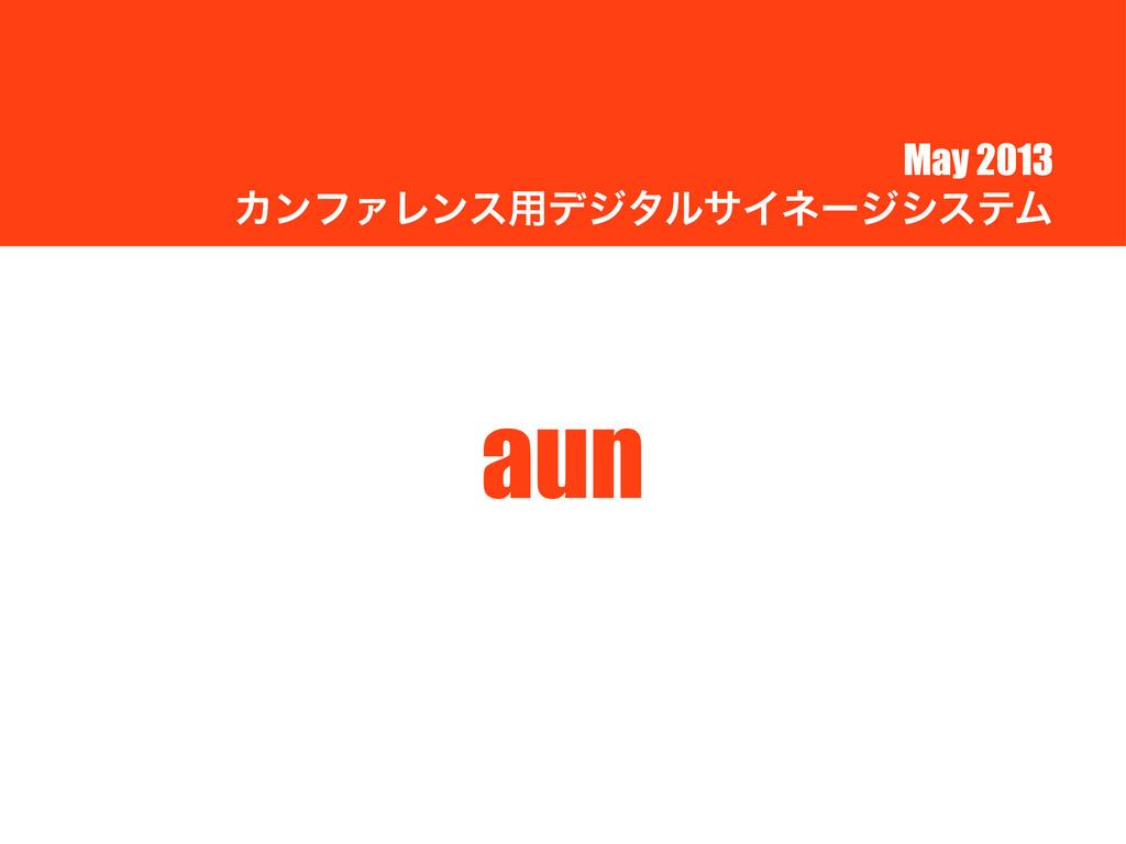May 2013 ΧϯϑΝϨϯε༻σδλϧαΠωʔδγεςϜ aun