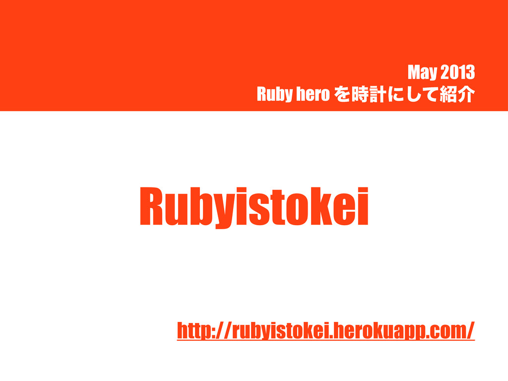May 2013 Ruby hero Λ࣌ܭʹͯ͠঺հ Rubyistokei http://...