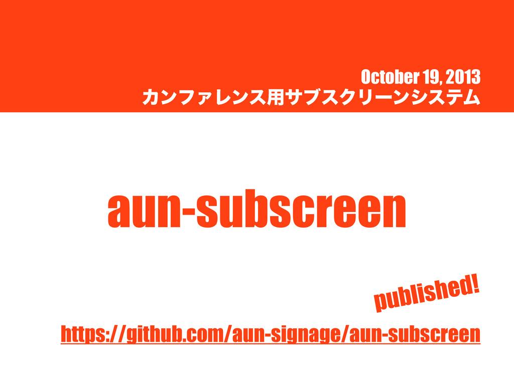 October 19, 2013 ΧϯϑΝϨϯε༻αϒεΫϦʔϯγεςϜ aun-subscr...